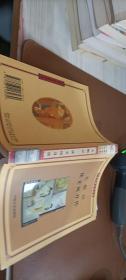 玉蝉记·侠义风月传--中国古典文学名著