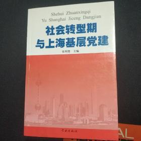 社会转型期与上海基层党建