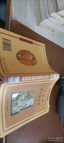 玉蝉记.侠义风月--中国古典文学名著