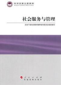 科学发展主题案例:社会服务与管理