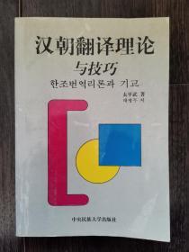 汉朝翻译理论与技巧(太平武教授签赠本)