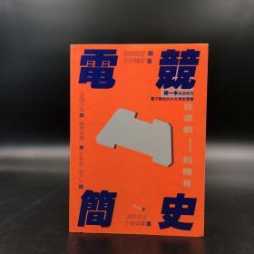香港三联书店版  戴焱淼《電競簡史:從遊戲到體育》
