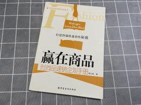 赢在商品:时尚品速销企划手册