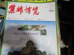 集邮博览杂志2015年7月总第329期
