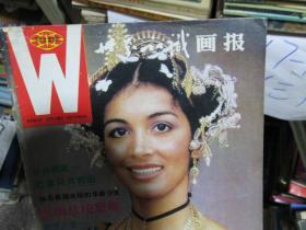 世界知识画报杂志(年份不详)总第23期