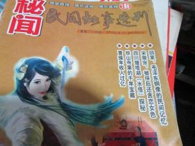 民间故事选刊杂志2010年第5期·秘闻