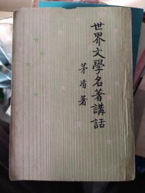 世界文学名著讲话,本书作者茅盾对西方具有巨大影响的文学名著进行了通俗的介绍和深入的分析,对欧美文学中的现实主义、自然主义和现代主义三种流派进行了不同程度的解析。此书对爱好文学的青年和学生是一部不可多得的好书。本书分7章:1荷马史诗,2伊勒克特拉,3神曲,4十日谈,5吉诃德先生,6悲惨世界,7战争与和平。