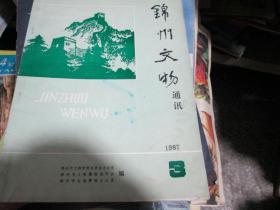锦州文物通讯杂志1987年第3期
