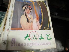 大众文艺杂志1983年第4期