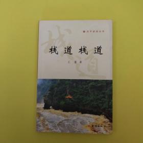 栈道栈道(汉中旅游丛书)