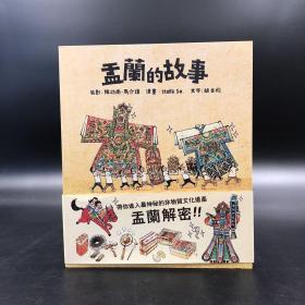 香港三联书店版  胡炎松《盂蘭的故事》