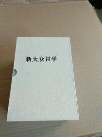 新大众哲学(全7册)有2本 轻微划线  不影响阅读  带盒  品好
