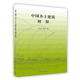 【按需印刷】-中国乡土建筑初探