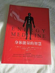 身体能量的智慧 全新正版现货 上海三联实拍图