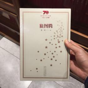 狼图腾/新中国70年70部长篇小说典藏