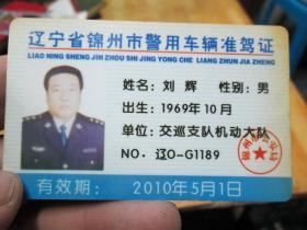 老证书老证件:辽宁省锦州市警用车辆准驾证(刘辉)