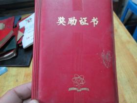 老证书老证件:奖励证书(锦州市教育委员会 张凤山)