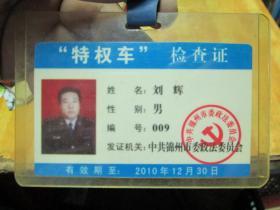 """老证书老证件:""""特权车""""检查证(刘辉)"""