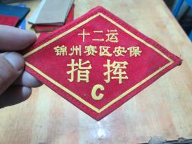 老证书老证件:十二运锦州赛区安保指挥C