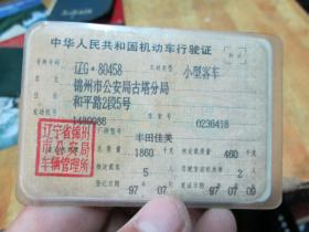 老证书老证件:中华人民共和国机动车行驶证(辽G·80458 锦州市公安局古塔分局)