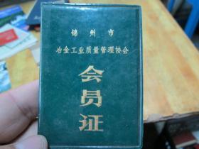 老证书老证件:锦州市冶金工业质量管理协会会员证(空皮)
