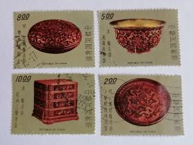 台湾邮票专135古代雕漆器信销邮票4枚全