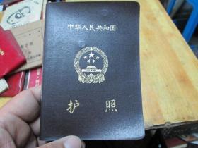 老证书老证件:中华人民共和国护照(许孝文)