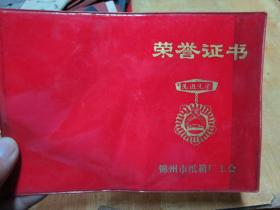 老证书老证件:锦州市纸箱厂工会荣誉证书(金成廷)