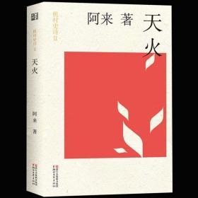 阿来作品--天火(精装版)机村史诗六部曲之一 一部关于一座藏族村庄的当代编年史 阿来的书 书籍