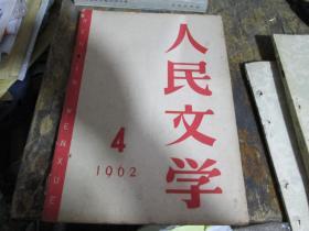 人民文学杂志1962年第4期:白发生黑丝