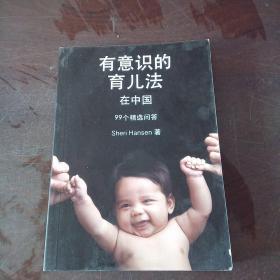 有意识的育儿法:在中国99个精选问题