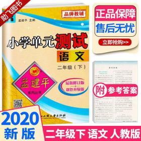 孟建平系列丛书·小学单元测试:语文(二年级下 R)