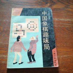 中国象棋趣味局