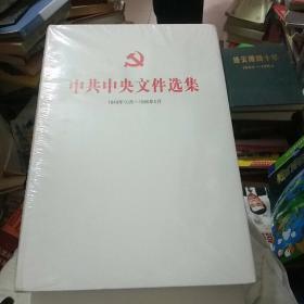 中共中央文件选集 : 1949年10月-1966年5月 . 第四十一册 : 1962年9月-12月
