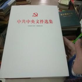 中共中央文件选集 : 1949年10月-1966年5月 . 第四十二册 : 1963年1月-3月