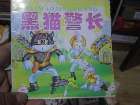 儿童素质教育丛书:黑猫警长
