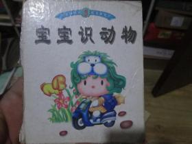 彩色儿童教育画库3:宝宝识动物