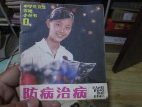 中学生卫生保健小丛书1:防病治病