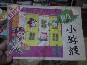 智力画刊杂志1987年第6期:小猕猴(总第41期)