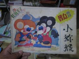 智力画刊杂志1987年第2期:小猕猴(总第37期)