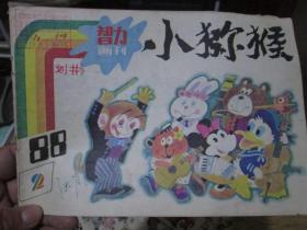 智力画刊杂志1988年第2期:小猕猴(总第43期)