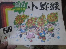 智力画刊杂志1988年第4期:小猕猴(总第45期)