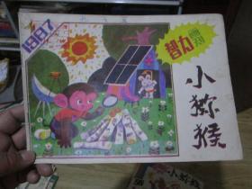 智力画刊杂志1987年第4期:小猕猴(总第38期)