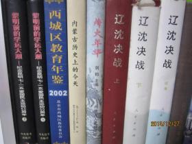 西城区教育年鉴(2002)