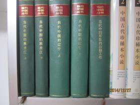 当代中国丛书:当代中国的辽宁(上)