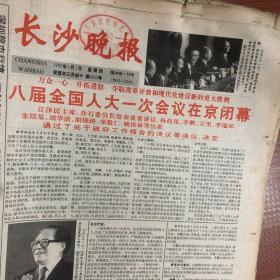 长沙晚报1993年4月份 具体以图为准。