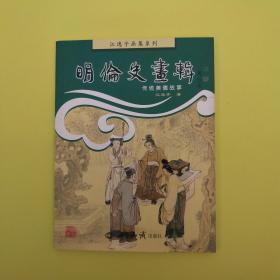明伦史画辑:  传统美德故事