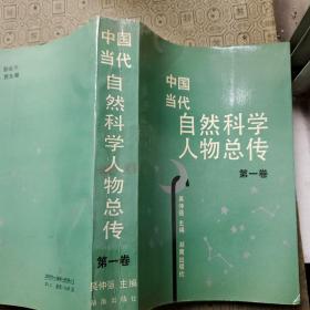 中国当代自然科学人物总传 第一卷 湖北省免疫学会和湖北省病理生理学会的创始人赵修竹签名赠送本