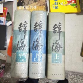 辞海,1999年普及版