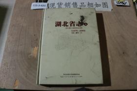 湖北省志8(1979-2000)农业粮食下